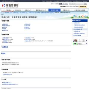平成25年労働安全衛生調査(実態調査)