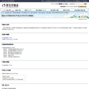 福祉行政報告例(平成23年9月分概数)