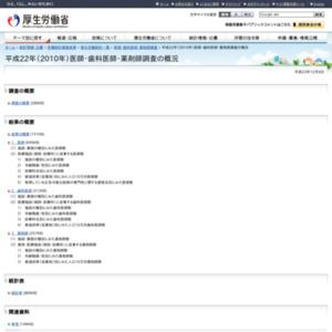 平成22年医師・歯科医師・薬剤師調査の概況