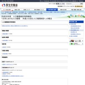平成26年度 人口動態統計特殊報告 「日本における人口動態 -外国人を含む人口動態統計-」の概況