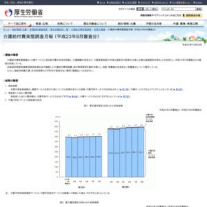 介護給付費実態調査月報(平成23年8月審査分)