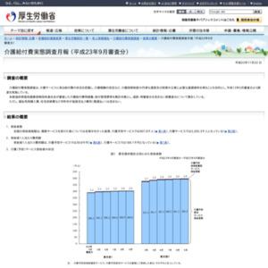 介護給付費実態調査月報(平成23年9月審査分)