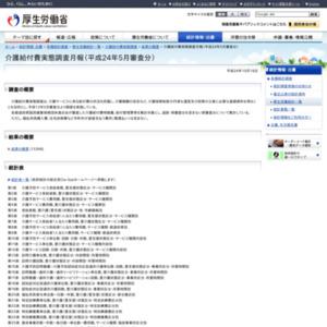 介護給付費実態調査月報(平成24年5月審査分)