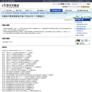 介護給付費実態調査月報(平成24年11月審査分)
