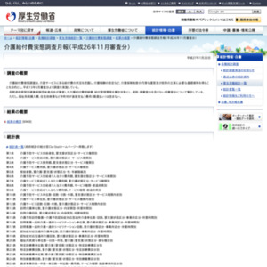 介護給付費実態調査月報(平成26年11月審査分)