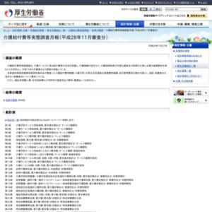 介護給付費等実態調査月報(平成28年11月審査分)