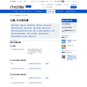 平成24年版労働経済の分析〔労働経済白書〕