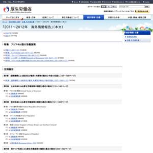 「2011~2012 海外情勢報告」について
