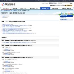 「2013年 海外情勢報告」について