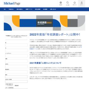 2016年版給与調査