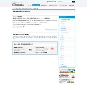 平成21年度 駅と電車内のマナーアンケート