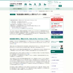 「高速道路の無料化」に関するアンケート調査