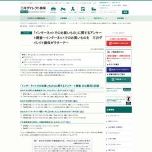 「インターネットでのお買いもの」に関するアンケート調査