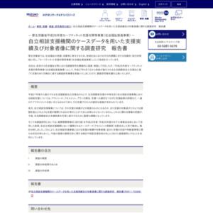 自立相談支援機関のケースデータを用いた支援実績及び対象者像に関する調査研究 報告書