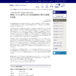 情報システム部門における技能継承に関する調査