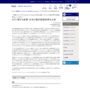 IoTに関する産業・社会の動向調査