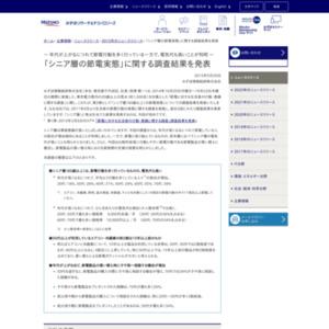 「シニア層の節電実態」に関する調査