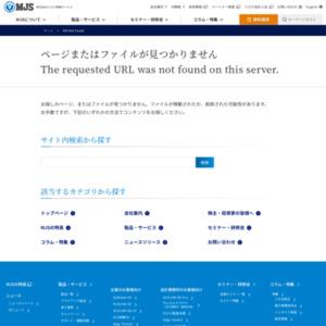 企業における「マイナンバー制度」への対応に関する調査