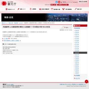 共通基準による都道府県の観光入込客統計 11月末現在の取りまとめ状況