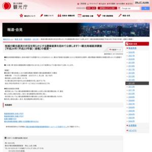 観光地域経済調査【平成24年(平成23年値):速報】