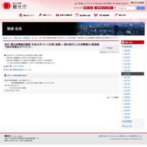 旅行・観光消費動向調査 平成26年10-12月期(速報)