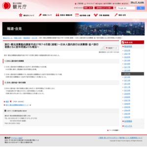 旅行・観光消費動向調査平成27年7-9月期(速報)