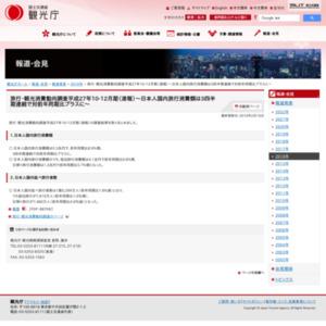 旅行・観光消費動向調査平成27年10-12月期(速報)