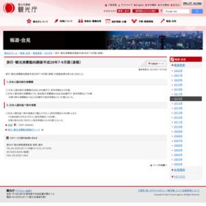 旅行・観光消費動向調査平成28年7-9月期(速報)