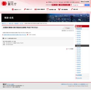 主要旅行業者の旅行取扱状況速報(平成27年2月分)