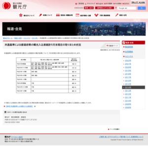 共通基準による都道府県の観光入込客統計2014年5月末現在の取りまとめ状況