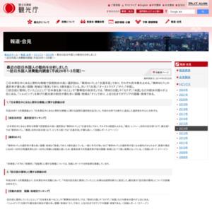 訪日外国人消費動向調査(平成26年1-3月期)