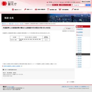 共通基準による都道府県の観光入込客統計2014年8月末現在の取りまとめ状況