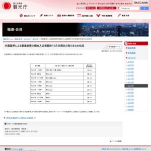 共通基準による都道府県の観光入込客統計2015年10月末現在の取りまとめ状況