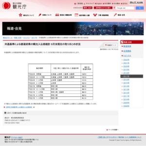 共通基準による都道府県の観光入込客統計 6月末現在の取りまとめ状況