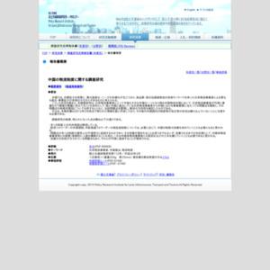 中国の物流制度に関する調査研究