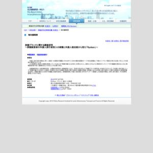 旅館ブランドに関する調査研究 ~旅館経営者の外国人旅行者受入の実態と外国人宿泊客から見た「Ryokan」~
