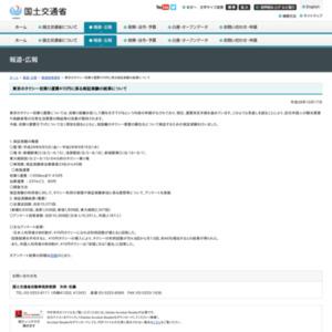 東京のタクシー初乗り運賃410円に係る実証実験の結果について