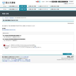 国土交通月例経済(平成26年7月号)