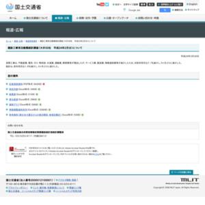 建設工事受注動態統計調査(大手50社 平成24年2月分)