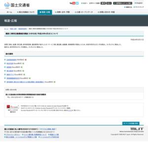 建設工事受注動態統計調査(大手50社 平成24年4月分)