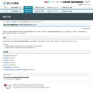 建設工事受注動態統計調査(大手50社 平成24年5月分)