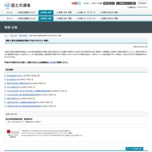 建設工事受注動態統計調査(平成24年8月分・確報)