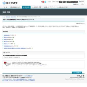 建設工事受注動態統計調査(大手50社 平成24年9月分)