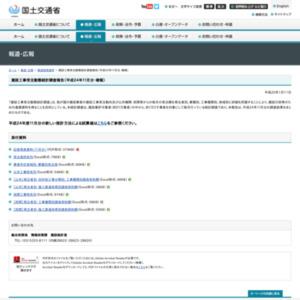 建設工事受注動態統計調査報告(平成24年11月分・確報)