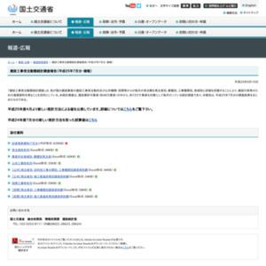 建設工事受注動態統計調査報告(平成25年7月分・確報)