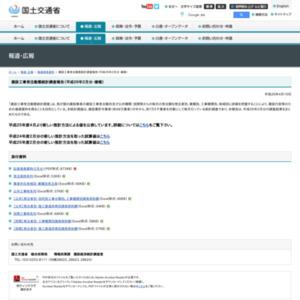 建設工事受注動態統計調査報告(平成26年2月分・確報)