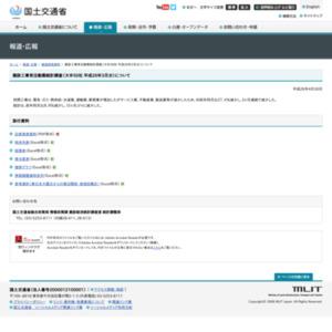 建設工事受注動態統計調査(大手50社 平成26年3月分)