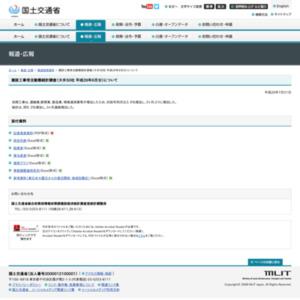 建設工事受注動態統計調査(大手50社 平成26年6月分)