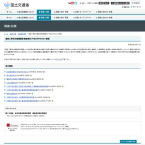 建設工事受注動態統計調査報告(平成26年6月分・確報)
