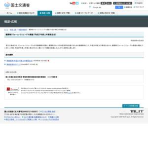 建築物リフォーム・リニューアル調査(平成27年度上半期受注分)